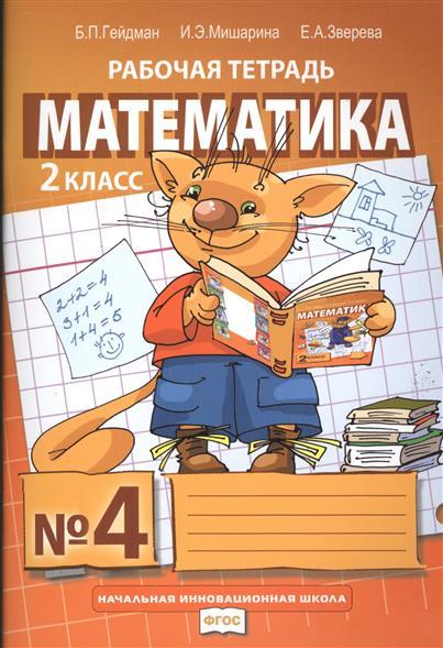 Математика. Рабочая тетрадь № 4 для 2 класса начальной школы
