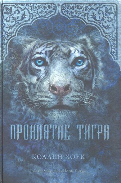 Хоук К. Проклятие тигра хоук к в поисках тигра
