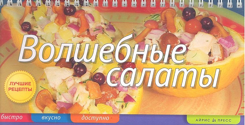 Анисина Е. Волшебные салаты анисина е блюда из духовки