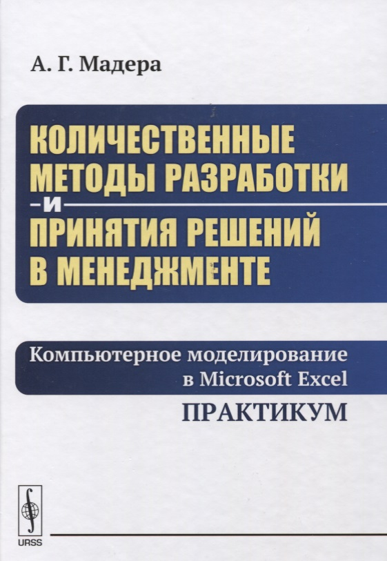Количественные методы разработки и принятия решений в менеджменте Компьютерное моделирование в Microsoft Excel Практикум Учебное пособие