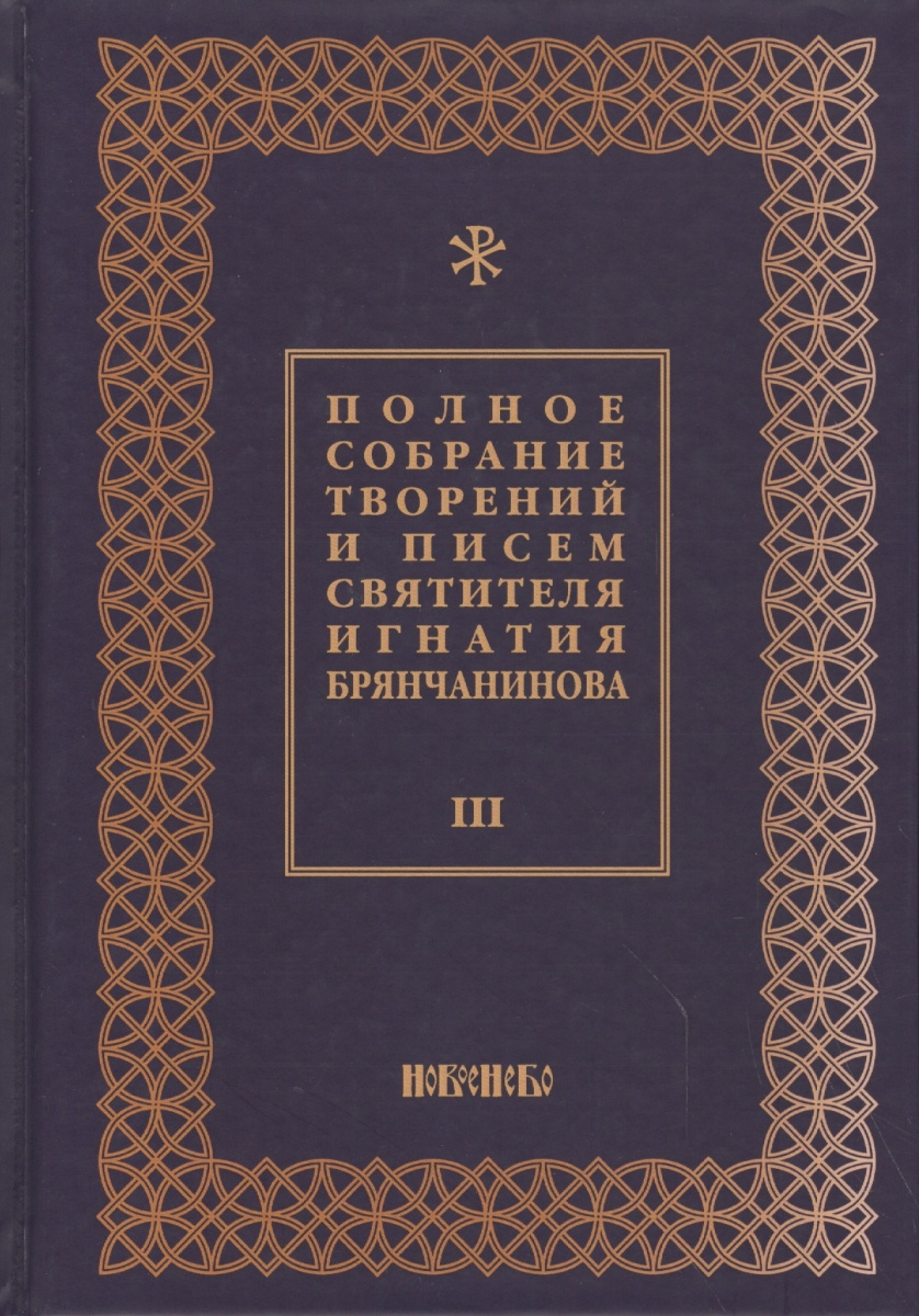 Полное собрание творений и писем святителя Игнатия Брянчанинова в восьми томах. Том 3