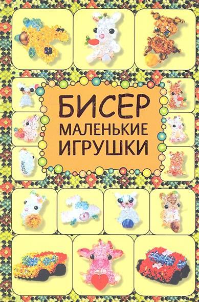 Татьянина Т. Бисер. Маленькие игрушки