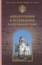 Новомученики и исповедники Екатеринбургские