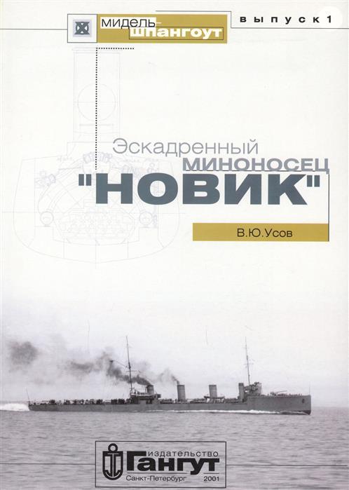 Усов В. Эскадренный миноносец Новик №1/2001
