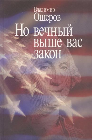 Но вечный выше вас закон. Метаморфозы американского правосознания. Взгляд из России