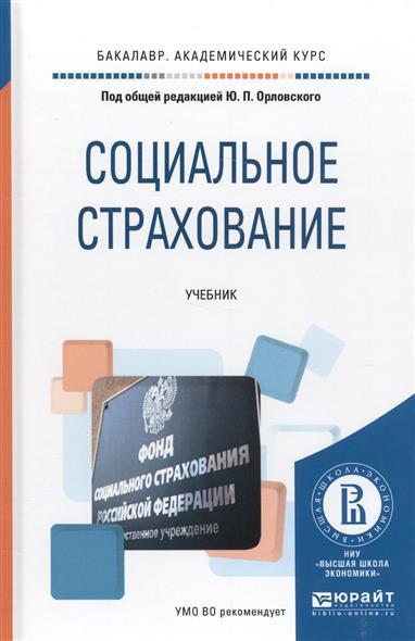 Орловский Ю. (ред.) Социальное страхование. Учебник цена