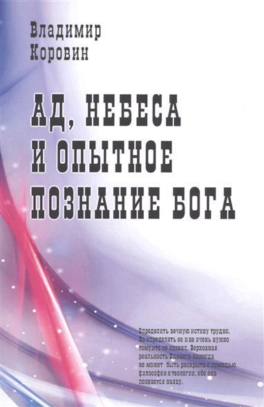 Коровин В. Ад, небеса и опытное познание Бога коровин в сост рождественские стихотворения
