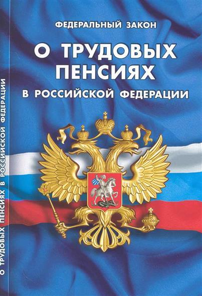 ФЗ О трудовых пенсиях РФ
