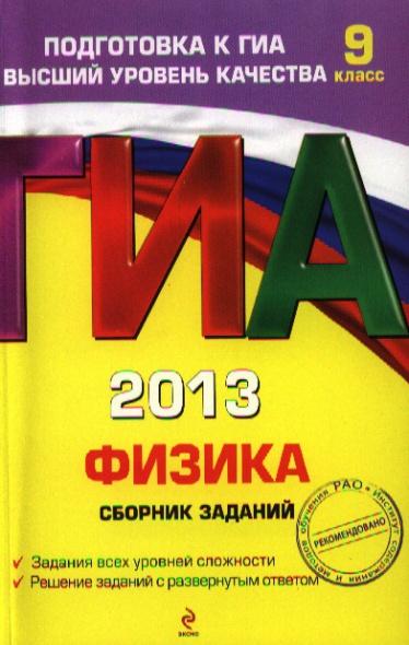 ГИА 2013. Физика. Сборник заданий. 9 класс
