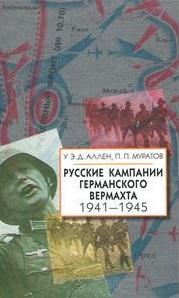 Русские кампании германского вермахта 1941-1945