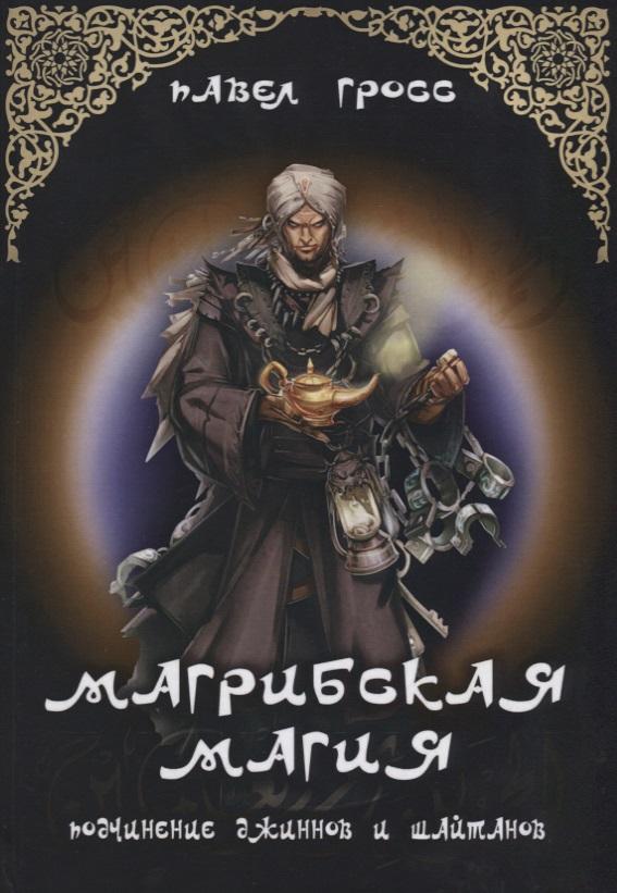 Гросс П. Магрибская магия. Подчинение джинов и шайтанов