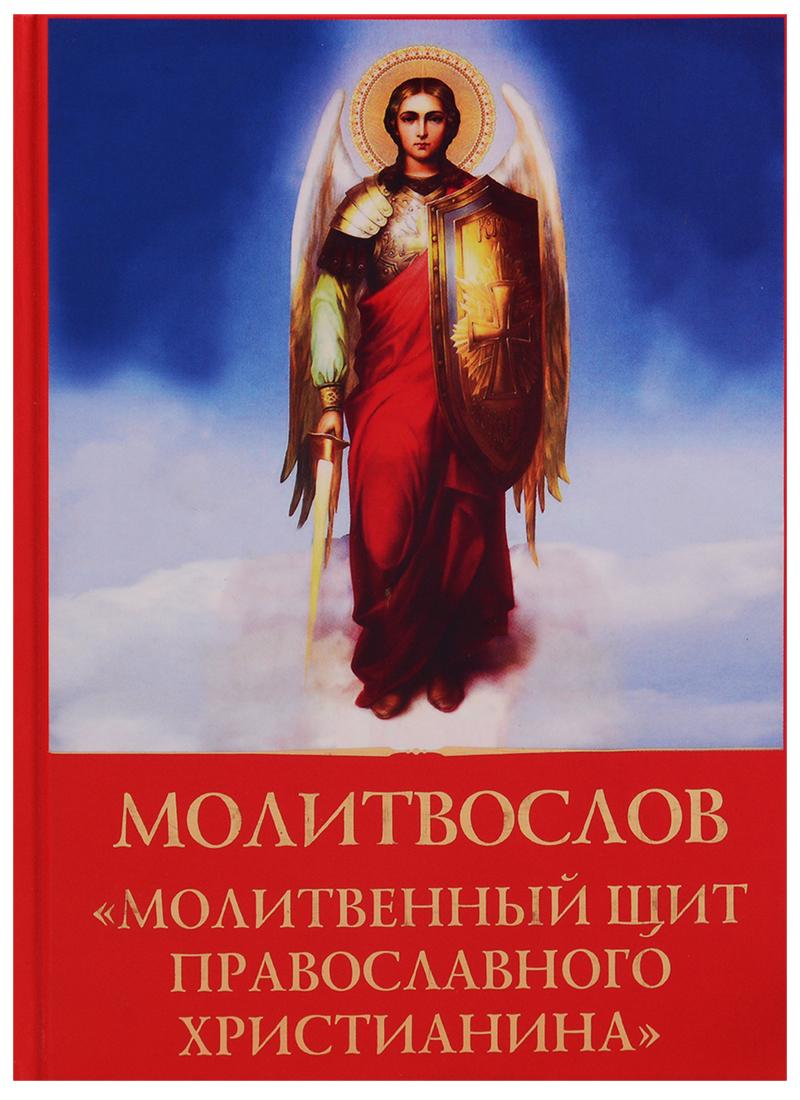 МОЛИТВОСЛОВ ПРАВОСЛАВНОГО ХРИСТИАНИНА СКАЧАТЬ БЕСПЛАТНО
