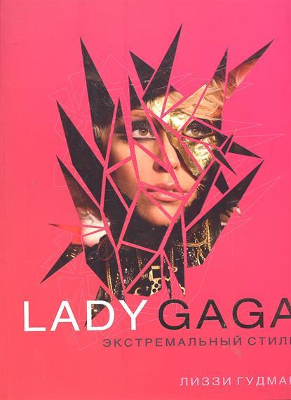 Lady Gaga Экстремальный стиль