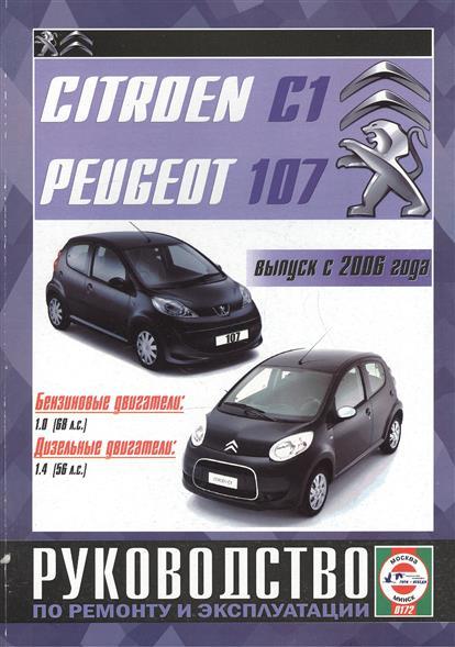 Гусь С. (сост.) Citroen C1 / Peugeot 107. Руководство по ремонту и эксплуатации. Бензиновые двигатели. Дизельные двигатели. Выпуск с 2006 года гусь с сост skoda superb руководство по ремонту и эксплуатации бензиновые двигатели дизельные двигатели 2001 2008 гг выпуска
