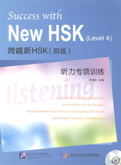 Li Zengji Success with New HSK (Level 4) Simulated Listening Tests (+MP3) / Успешный HSK. Уровень 4. Аудирование (+MP3) li zengji success with new hsk level 6 simulated tests mp3 успешный hsk уровень 6 mp3