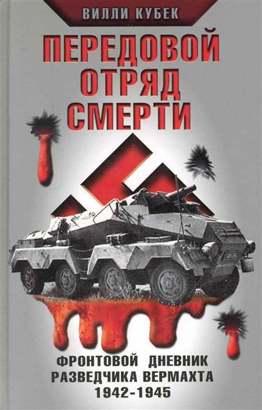 Передовой отряд смерти: Фронтовой дневник разведчика Вермахта 1942-1945