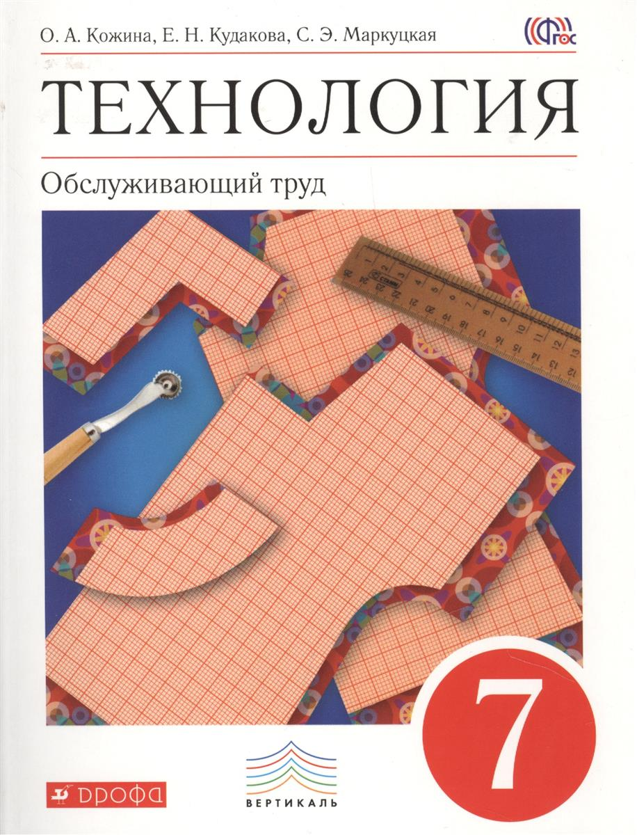 Технология. Обслуживающий труд. Учебник. 7 класс. 2-е,4-е издание, стереотипоное