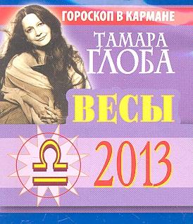 Весы. Гороскоп на 2013 год