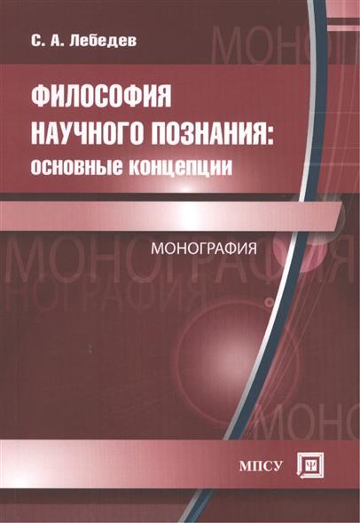 Философия научного познания: Основные концепции. Монография