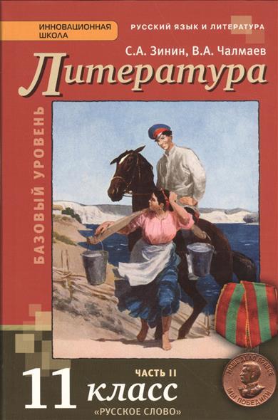 Зинин С., Чалмаев В. Литература. 11 класс. Учебник. Базовый уровень. Часть II
