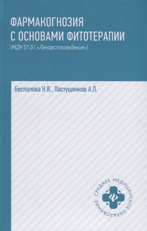 купить Беспалова Н., Пастушенков А. Фармакогнозия с основами фитотерапии (МДК 01.01