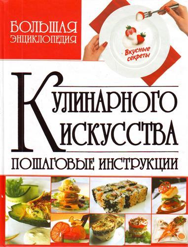 Мартынов В. Большая энциклопедия кулинарного искусства