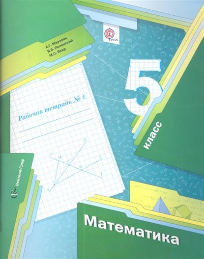 Математика. 5 класс. Рабочая тетрадь № 1 для учащихся общеобразовательных учреждений