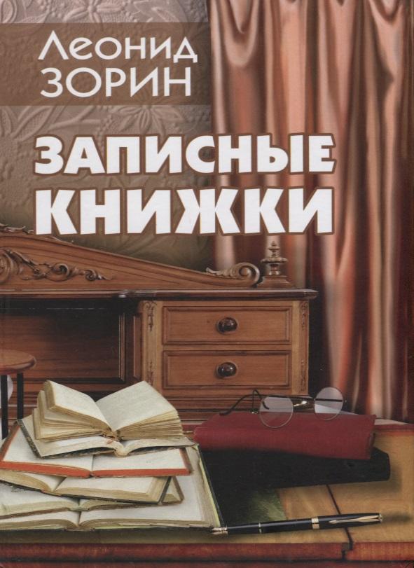 Зорин Л. Записные книжки