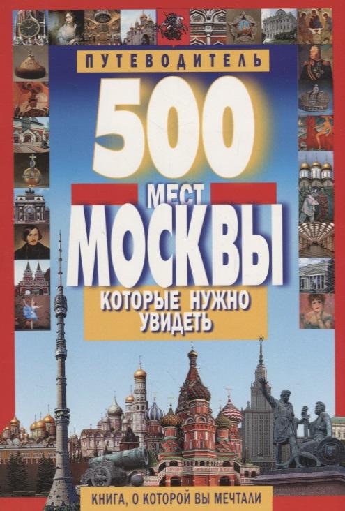 Потапов В. 500 мест Москвы кот. нужно увидеть