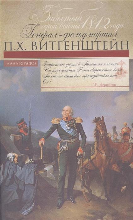 Краско А. Забытый герой войны 1812 года Генерал-фельдмаршал П.Х. Витгенштейн сергей магомет прививка отбешенства isbn 9785447451455