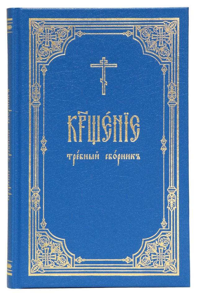 Нефедов И., Скибицкая В. (ред.) Крещение. Требный сборник