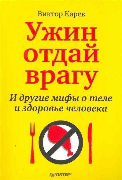 Ужин отдай врагу И другие мифы о теле и здоровье человека