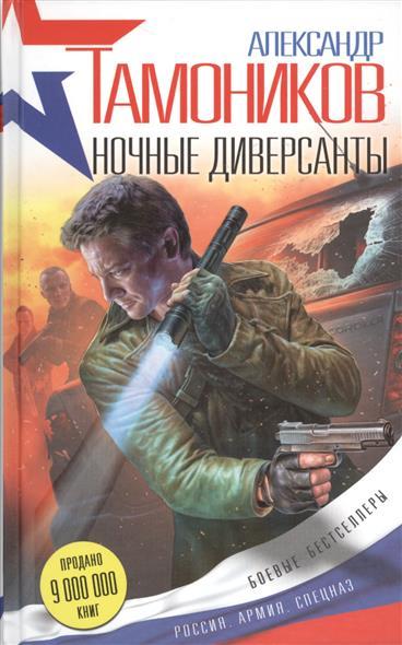 Тамоников А. Ночные диверсанты михаил нестеров диверсанты из инкубатора