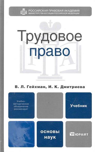 Трудовое право Учебн.