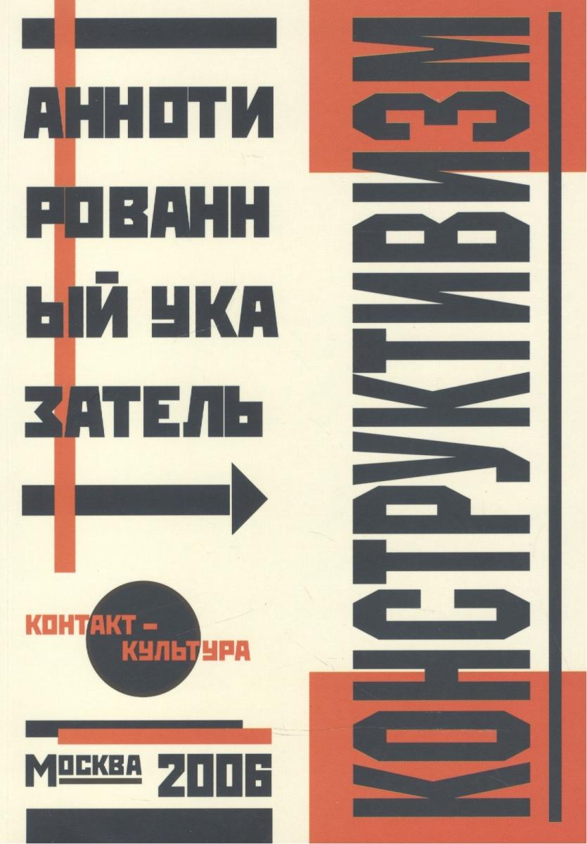 Морозов А. (сост.) Конструктивизм. Аннотированный библиографический указатель морозов а агит окна окна тасс 1941 1945 советский политический плакат библиографический указатель