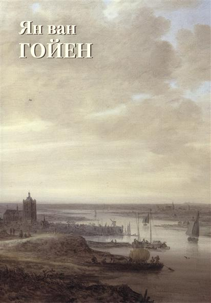Астахов Ю. Ян ван Гойен ян ван гойен