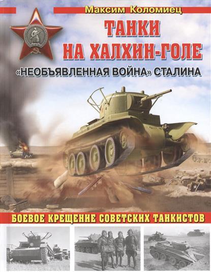 """Танки на Халкин-Голе. """"Необъявленная война"""" Сталина. Боевое крещение советских танкистов"""