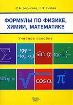 Формулы по физике химии математике