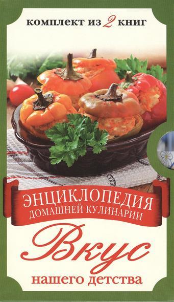 Энциклопедия домашней кулинарии. Вкус нашего детства. Учимся готовить (комплект из 2 книг) все цены