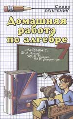 Домашняя работа по алгебре 7 кл