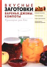 Воробьева Т. (сост.) Вкусные заготовки Варенья джемы компоты плотникова т такие вкусные салаты…