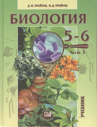 Биология. 5-6 класс. Учебник. В 2-х частях (комплект из 2-х книг в упаковке)
