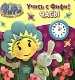 ФиФи и цветочные малыши Учись с Фифи Часы ISBN: 9785353043331 24pcs air clay fimo polymer plasticine modelling clay light diy soft creative handgum toys diy plasticine clay learning toys