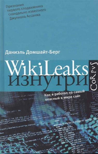 Домшайт-Берг Д. WikiLeaks изнутри джулиан ассанж книга wikileaks избранные материалы