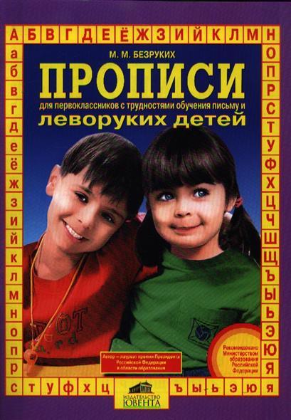 Безруких М.: Прописи для первоклассников с трудностями обучения письму и леворуких детей