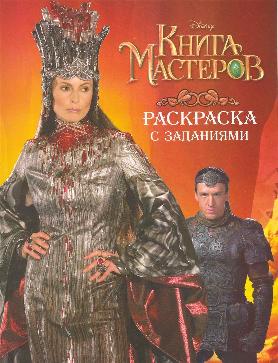 Р Книга мастеров ISBN: 9785353044215 р книга мастеров