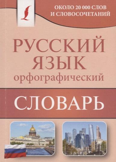цена на Алабугина Ю. Орфографический словарь русского языка