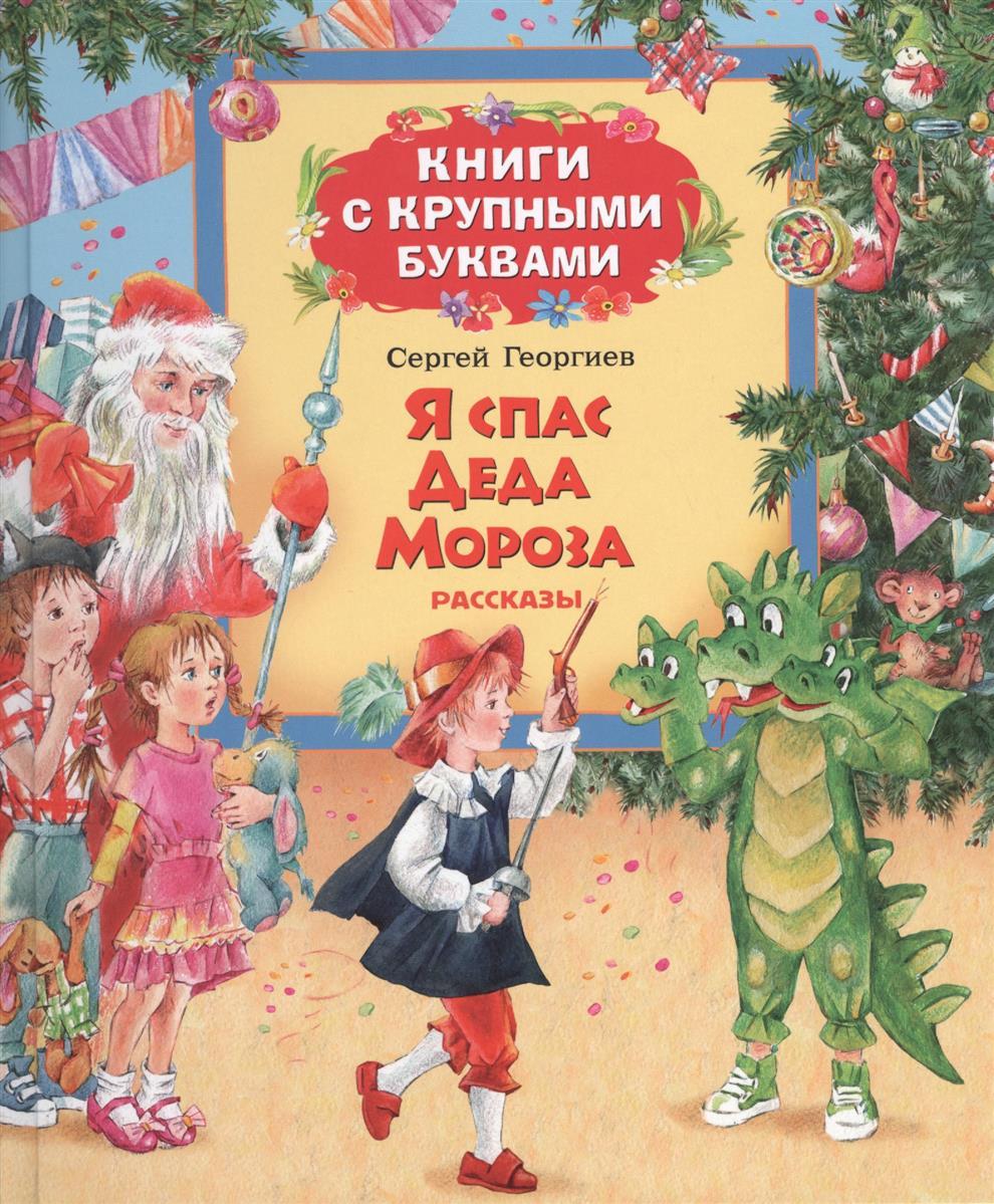 Георгиев С. Я спас Деда Мороза. Рассказы