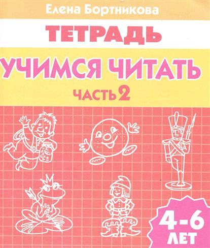 Бортникова Е. Учимся читать Р/т ч.2