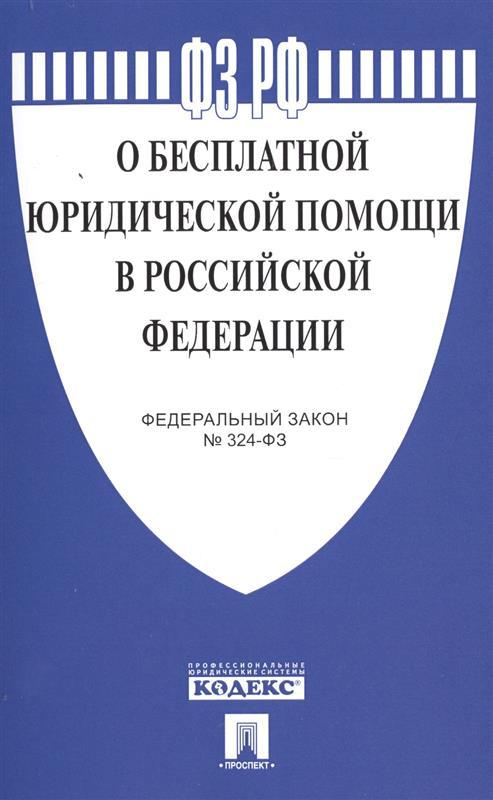 О бесплатной юридической помощи в Российской Федерации. Федеральный закон № 324-ФЗ